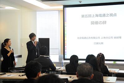 江副元则 北京电通上海分公司总经理.jpg