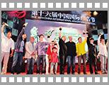 2009年第十六届中国国际广告节长城奖影视类金奖.jpg