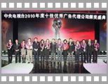 北京电通获中央电视台2010年度优秀广告代理公司称号.jpg
