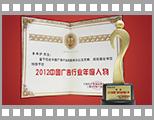 2012中国广告行业年度人物奖.jpg
