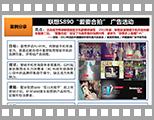 联想S80爱要合拍广告活动.jpg