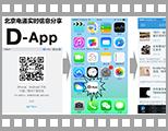 内部手机应用D-App.jpg
