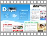 社会热点传播案例内部分享电子期刊D-eyes.jpg