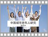 中国城市老年人研究.jpg