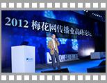 2012梅花网传播业高峰论坛.jpg