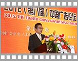 北京电通前董事总经理名和建一在2012中国广告论坛发表主题演讲.jpg
