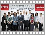 北京电通第一次工会会员代表大会.jpg