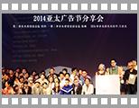 2014亚太广告节分享会.jpg