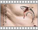 WWF切肤之痛系列鲨鱼篇.jpg