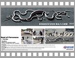 马路凶猛之蟒蛇篇.jpg