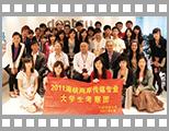 2011海峡两岸传媒专业大学生到访.jpg