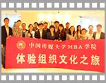中国传媒大学MBA学院到访北京电通.jpg