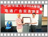 中国传媒大学MBA学院为北京电通颁发感谢状.jpg