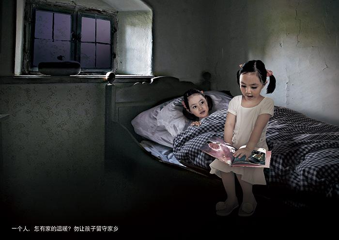 留守儿童-床边故事篇.jpg