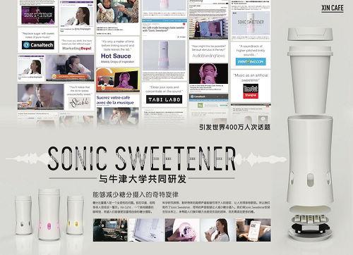 《Sonic Sweetener》作品海报.jpg