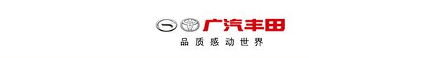 广汽丰田logo副本.jpg