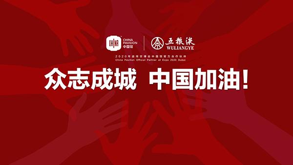202010V2 五粮液抗击疫情公益视觉(深红色)-横版.jpg